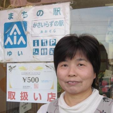 {かさいらずの駅}