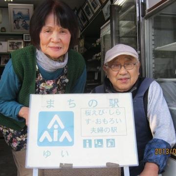 {桜えび、しらす、おもろい夫婦の駅}